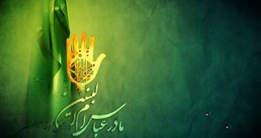 زندگینامه اجمالی ام البنین سلام الله علیها