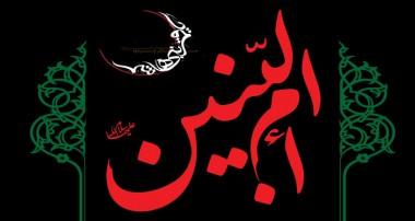 ام البنین علیها السلام؛ بانوی مردآفرین