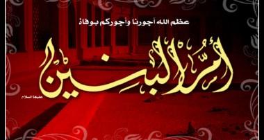 پژوهشی پیرامون حضرت ام البنین (علیها السلام)