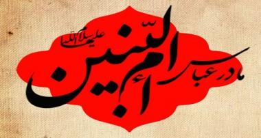 آشنایی با ام البنین کِلابی ( مادر عباس و عبدالله و عثمان و جعفر )