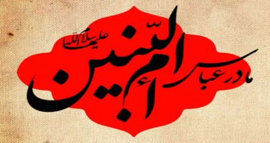 آشنايي با ام البنين کِلابي ( مادر عباس و عبدالله و عثمان و جعفر )