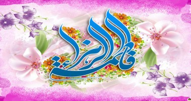 گوشه اى از سخنان حکیمانه حضرت زهرا علیها السلام