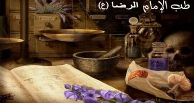 20 توصیه ناب تغذیهای از امام رضا (ع)