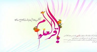احادیث امام باقر (ع): ثواب زیارت قبر امام حسین علیه السلام