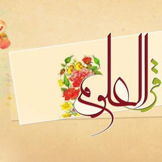 امام باقر (علیه السلام) و فضای فرهنگی