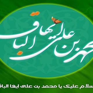 موعظه ی امام محمد باقر علیه السلام