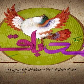 پیشوای پنجم حضرت امام محمد باقر
