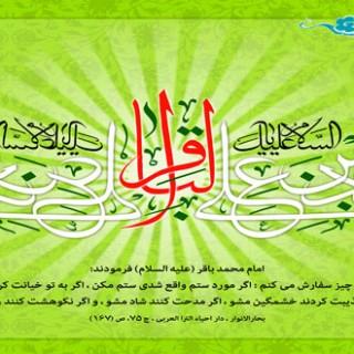 ویژه میلاد با سعادت امام محمد باقر علیه السلام