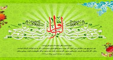 امام باقر(ع) و عوامل پایداری انقلاب اسلامی