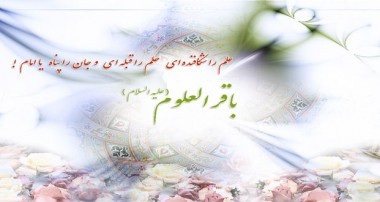 احتجاجات و براهین امام باقر(علیه السلام)