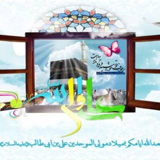 شاهکار هنری امام علی(ع)