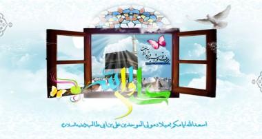 گوشه ای از مظلومیت امام علی علیه السلام (۱)