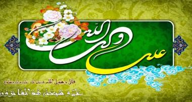 تفاوت ما با حضرت علی (علیه السلام)