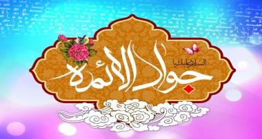احادیث امام جواد علیه السلام: تشویق به ازدواج