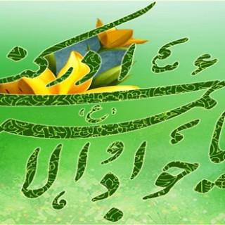احادیث امام جواد علیه السلام : اگر بخشش نکنید …