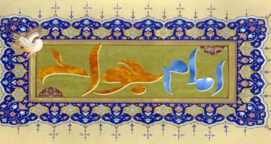 درسي از علي بن جعفر (ره)