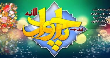 احادیث امام جواد علیه السلام : چگونه بلا رفع می شود؟