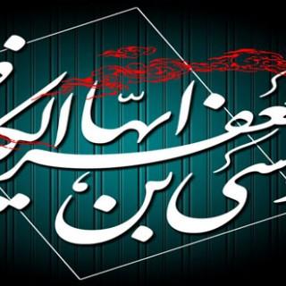 احادیث امام کاظم علیه السلام: تاثیر مصرف گوشت بر بیماری ها
