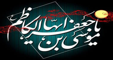 شهادت نامه امام کاظم (علیه السلام)