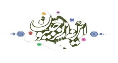 ویژه ماه مبارک رجب