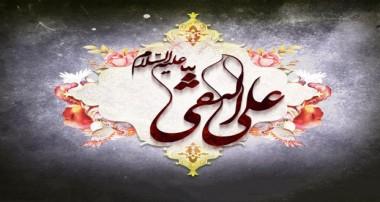 چهل مروارید از صدف وجود امام هادی علیه السلام