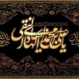 ویژه شهادت امام هادی علیه السلام