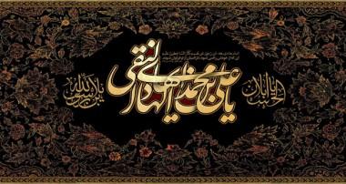 روایات امام هادی از امام باقر و امام صادق (ع)