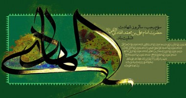 گوشهای از کرامات امام هادی (علیه السلام)