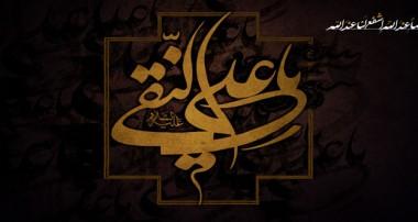 در مدح امام هادی(علیه السلام) – قسمت دوم و پایانی