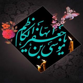 چگونگی نفوذ امام کاظم علیه السلام بر مردم