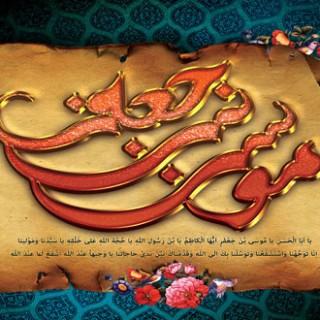 احادیث امام کاظم علیه السلام: حجت باطنی و حجت ظاهری