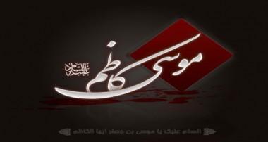 احادیث امام کاظم علیه السلام: دانش مردم را در چهار چیز یافتم …