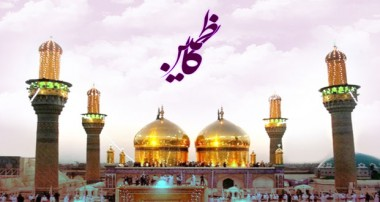 اندیشه سیاسی امام موسی کاظم (ع)