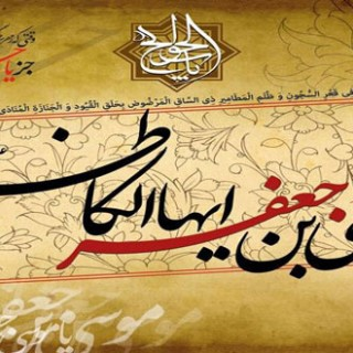 احادیث امام کاظم علیه السلام: بی وفایی دنیا