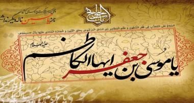 کتاب شناسی امام کاظم(علیه السلام)