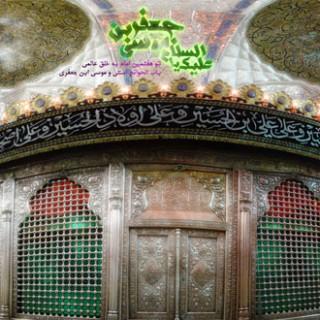 احادیث امام کاظم علیه السلام: چه کسانی در روز قیامت ایمنند؟
