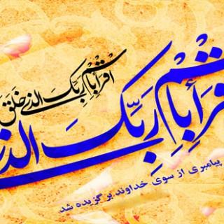 ویژه مبعث حضرت محمد صلی الله علیه و اله و سلم