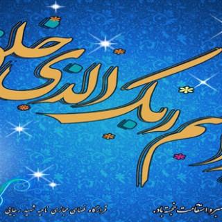 محمد صلی الله علیه و اله در جستجوی حقیقت هستی