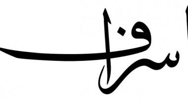 اسراف و مصرف گرايي در قرآن و حديث(3)
