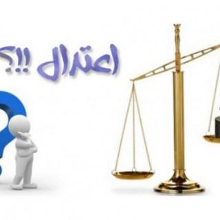بررسى عدالت و حد اعتدال در اخلاق (۱)