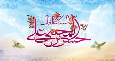 زیارت نامه امام حسن مجتبی علیه السلام