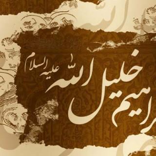 برهان محبّت در احتجاج ابراهیم خلیل (ع)