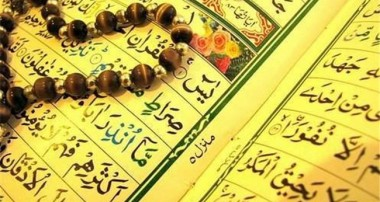 بررسی معناشناسانه فوز و فلاح در قرآن کریم (3)