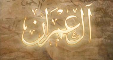 تدبر در سوره ي مبارکه ي آل عمران (1)