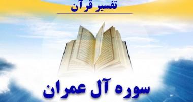 تدبر در سوره ي مبارکه ي آل عمران (2)