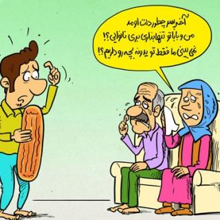 اختلاف نظر با والدین