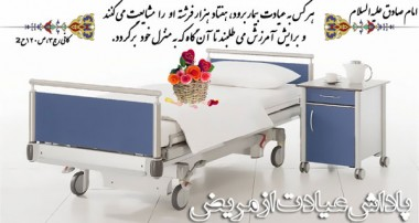 عيادت از بيمار، گامى به سوى سلامت و رستگارى