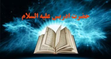 گذری بر زندگی حضرت ادریس علیه السلام