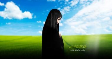 قرآن و فلسفهی حجاب (۲)