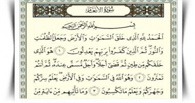 تدبر در سوره ي مبارکه ي انعام (3)